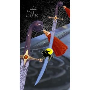 Ahşap Kabzeli Taşlı Balçaklı  Osmanlı Kılıcı